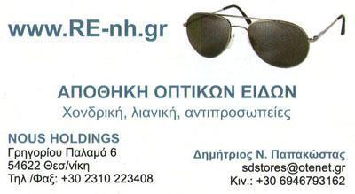 e6e5b449b5 Οπτικά στη Θεσσαλονίκη. Παπακώστας