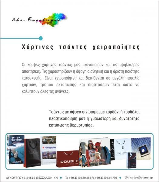 03b510ef94 Βιοτεχνία χάρτινων πλαστικών τσαντών στην Πυλαία Αφοί Καρακίτσου ΟΕ